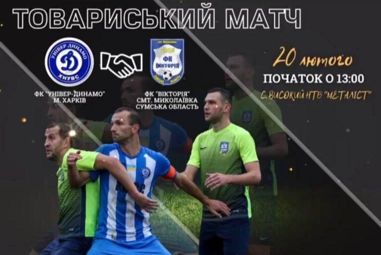 """ФК """"Універ-Динамо"""" – ФК """"Вікторія"""" 20.02.2021"""