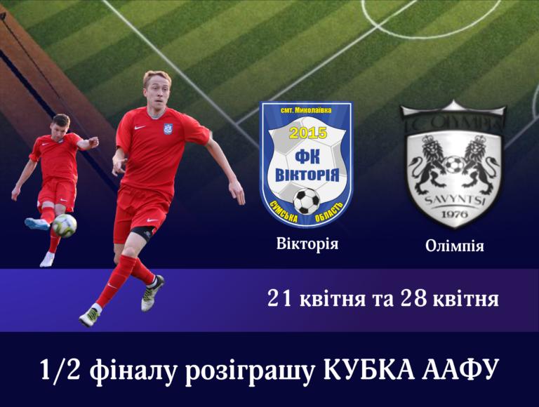 Стали відомі результати жеребкування 1/2 фіналу КУБКУ ААФУ