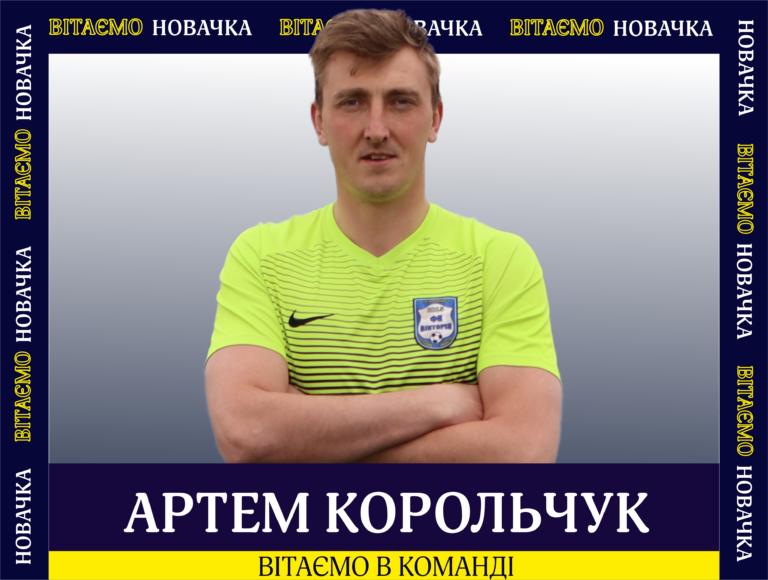 Вітаємо найвищого футболіста України в нашій команді!