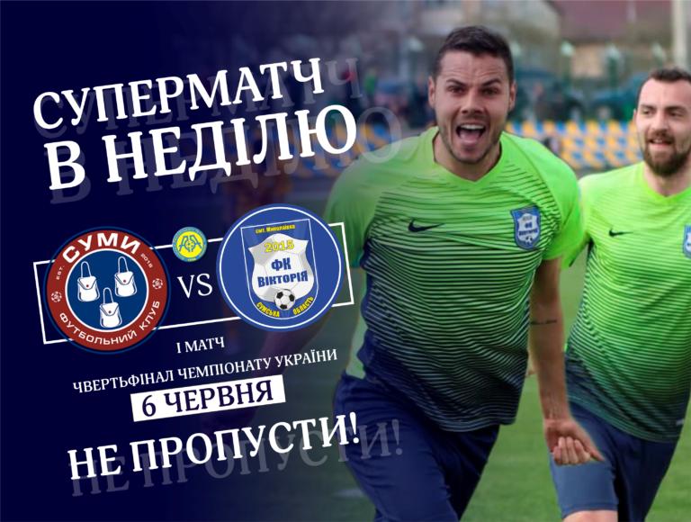 """У чвертьфіналі чемпіонату ААФУ граємо з ФК """"Суми"""""""