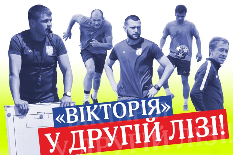 """""""Вікторія"""" кваліфікувалась у ПФЛ!"""