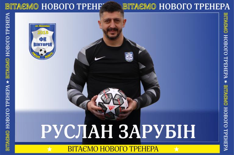 Штаб головного тренера Артема Радіонова поповнився фахівцем