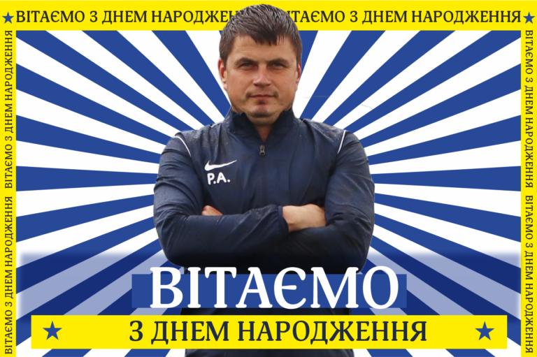 Вітаємо Артема Радіонова з Днем народження!