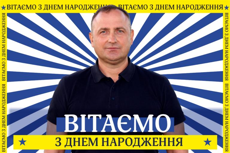 Вітаємо Сергія Бондаренка з Днем народження!